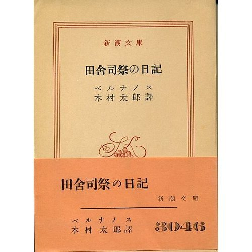 Diary of country priest (Mass Market Paperback) (1952) ISBN: 4102501312 [Japanese Import]