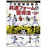 プロ野球投手の共通フォーム&習得法 (B・B MOOK 956)