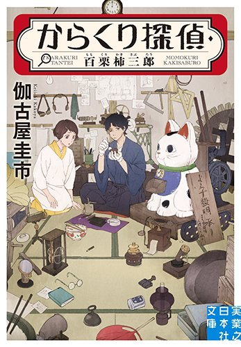 からくり探偵・百栗柿三郎 (実業之日本社文庫)