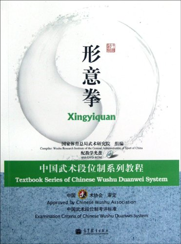 Xing Yi Quan (with CD Series books of duan wei system of Chinese WuShu) (Chinese Edition)