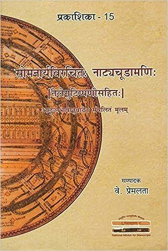 Natyacudamani of Somanarya (With A Telugu Commentary