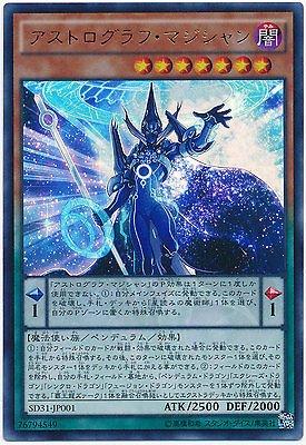 Yu-Gi-Oh! - Astrograph Sorcerer (SD31-JP001) - Structure Deck: Pendulum Evolution - Japanese Edition - Ultra Rare