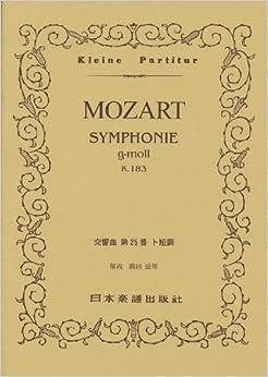 No.316 モーツァルト/交響曲 第25番 ト短調 (Kleine Partitur)