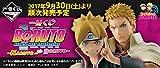 Ichiban Kuji Boruto Next Generations Naruto to Boruto A Award Naruto Figure