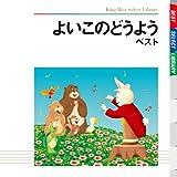 YOIKO NO DOUYOU(reissue)