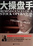 img - for Reminiscences of a Stock Operator (Chinese Edition) book / textbook / text book