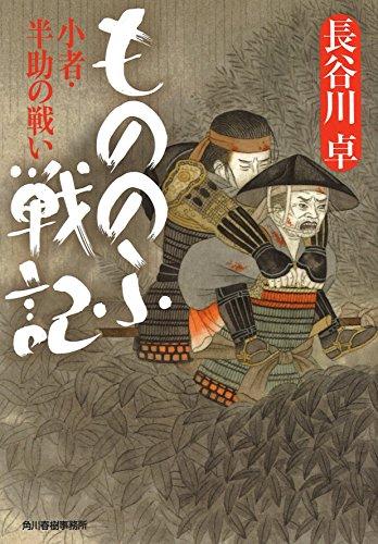 もののふ戦記―小者・半助の戦い (時代小説文庫)