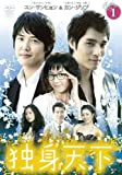 [DVD]独身天下 DVD-BOX