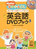 Hello!毎日かあさん 英会話DVDブック