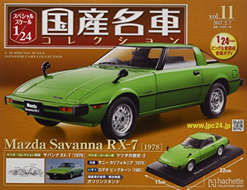 1/24 Special Scale Japanese Cars Collection Vol.11 Mazda RX-7 Savanna [1978] (Japanese ()