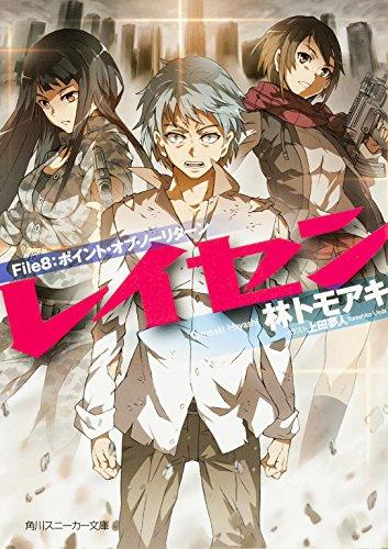 レイセン File8:ポイント・オブ・ノーリターン (角川スニーカー文庫)