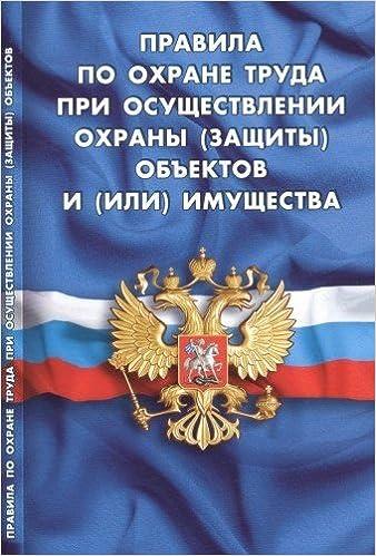Book Pravila po ohrane truda pri osuschestvlenii ohrany (zaschity) obektov i (ili) imuschestva