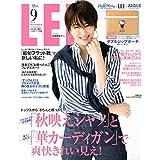 2019年9月号 カバーモデル:吉瀬 美智子( きちせ みちこ )さん