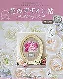 川島詠子のトールペイント花のデザイン帖