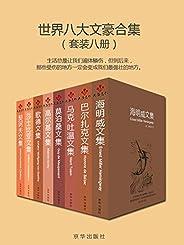 世界八大文豪合集(套装八册) (Chinese Edition)