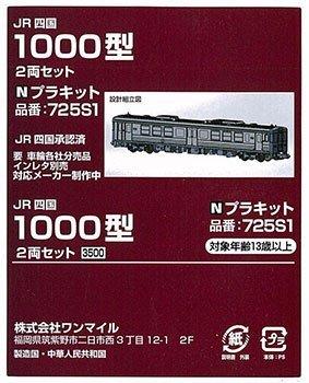 Nゲージ 725S1 ワンマイルJR四国 1000型 2両セットの商品画像