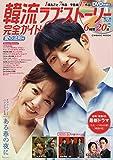 韓流ラブストーリー完全ガイド 愛の法則号 (COSMIC MOOK)