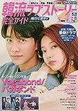 韓流ラブストーリー完全ガイド 熾烈な運命号 (COSMIC MOOK)