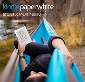 Kindle Paperwhite、電子書籍リーダー(第7世代)、Wi-Fi 、4GB、ホワイト、広告つき