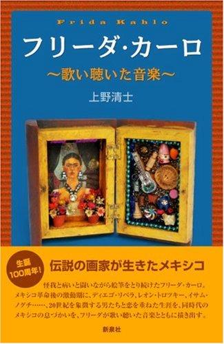 Download Furīda kāro = Frida Kahlo : Utai kiita ongaku Text fb2 book