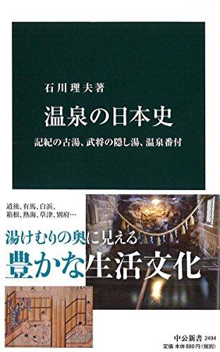 温泉の日本史 - 記紀の古湯、武将の隠し湯、温泉番付 (中公新書)