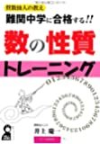 難関中学に合格する!!数の性質トレーニング (YELL books)