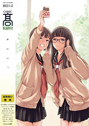 COMIC高 Vol.2