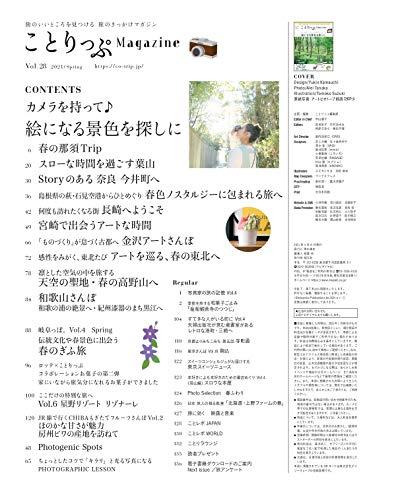 ことりっぷマガジン 最新号 追加画像