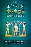 Ejiputo no shinpishyugisya: Michi wo motomerumonotatchi (Tefuti Kenkyu Zaidan) (Japanese Edition)