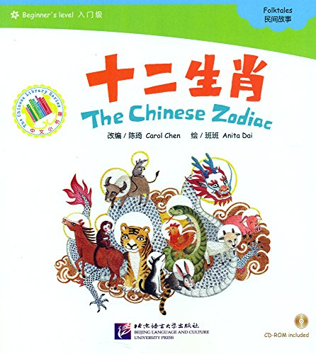 The Chinese Zodiac (Incl. 1 CD) (The Chinese Library Series) (Chinese Edition)