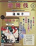 歌舞伎特選DVDコレクション 全国版(3) 2019年 10/9 号 [雑誌]