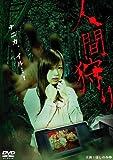 人間狩り(ソフトデザイン版) [DVD]