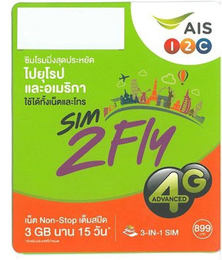 隠された吸収財団FAREASTONE 台湾プリペイドSIM 4G?3Gデータ通信無制限 速度低下なし 5日 無料通話付き