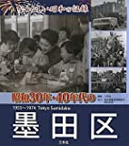 昭和30年・40年代の墨田区―なつかしい昭和の記録