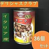 ボリュームたっぷり!ビーフ【36個セット】 成犬用総合栄養食 イタリア産 400g×36個セット 缶詰 ドッグフード(角切りタイプ)