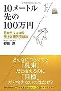 10メートル先の100万円 ―目からウロコの売上限界突破法