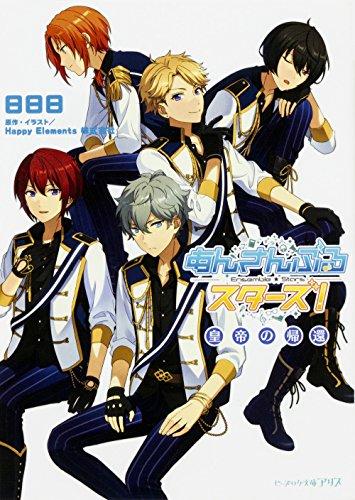 Ensemble Stars ! Return of the Emperor (Novel) From Japan New