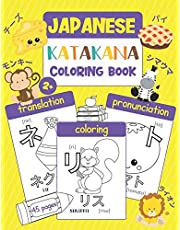 Katakana Coloring Book: Color & Learn Japanese Writing System Katakana (45 Japanese Words with Translation, Pronunciation, & Pictures to Color) for Kids and Toddlers (Beginner-Level)
