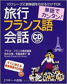 単語でカンタン!旅行フランス語...