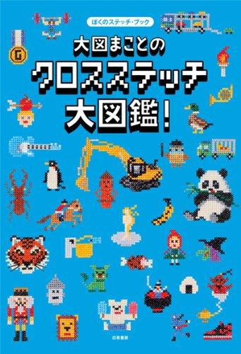 ぼくのステッチ・ブック 大図まことのクロスステッチ大図鑑 ...