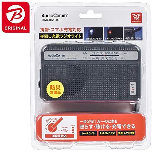 [해외]옴 전기 수동식 충전 라디오 라이트 RAD-BK1000 [AMFM와이드 FM 대 / Ohm Electric Hand-held Charging Radio Light RAD-BK1000 [AMFMWide FM Compatibl