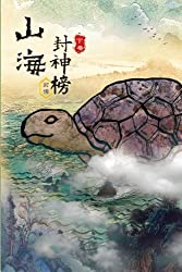 Tales of Terra Ocean Vol 2: Rise of the Imperial Guardians Vol 2 (Traditional Chinese Edition) (Tales of Terra Ocean : Shan Hai Huan Shi Lu)