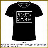ガンガンいこうぜ◆ブラック◆おもしろTシャツ◆パロディTシャツ◆大人用 L