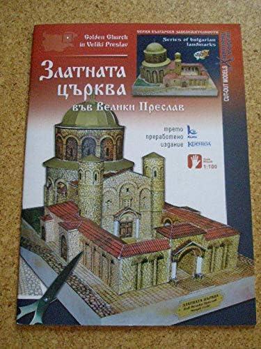 ブルガリア ペーパー クラフト 黄金 教会