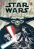 Star Wars: The Empire Strikes Back, Vol. 2 (Manga)
