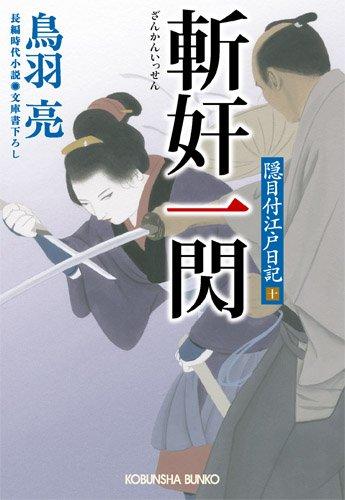 斬奸一閃: 隠目付江戸日記(十) (光文社時代小説文庫)