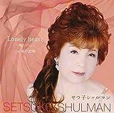 Setsuko Charmant - Lonely Heart Sabishii Kokoro [Japan CD] YZWG-15095 by Setsuko Charmant