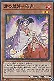 遊戯王 DBHS-JP027 麗の魔妖-妲姫 (日本語版 スーパーレア) デッキビルドパック ヒドゥン・サモナーズ