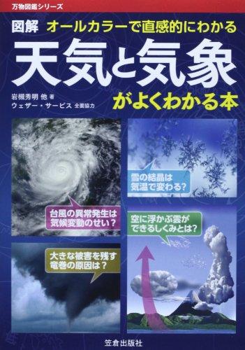 図解天気と気象がよくわかる本―オールカラーで直感的にわかる (万物図鑑シリーズ)