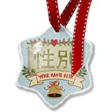 Add Your Own Custom Name, Sex Chinese characters, green letter Christmas Ornament NEONBLOND